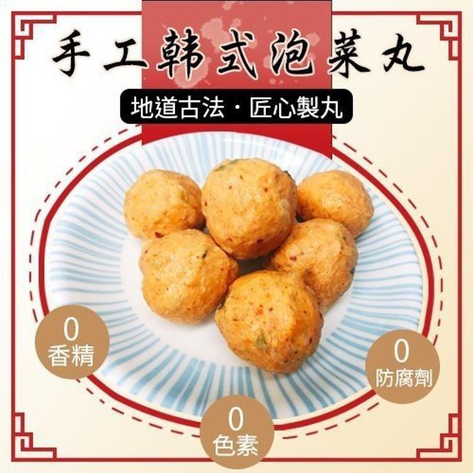 韓式泡菜丸-2.jpg