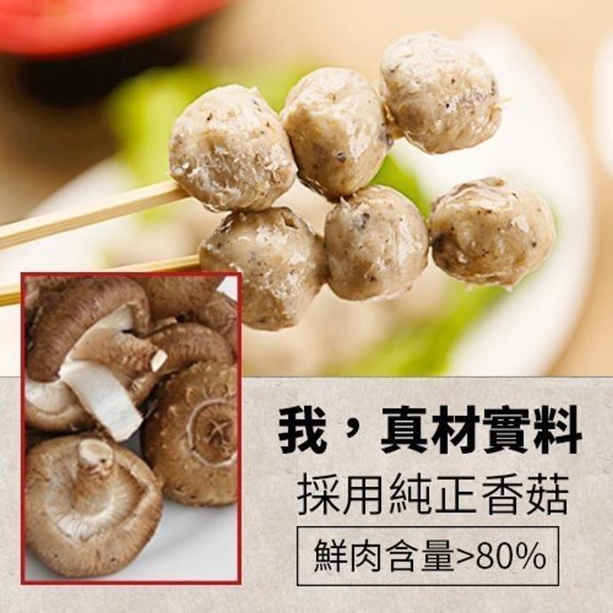 香菇貢丸-2.jpg