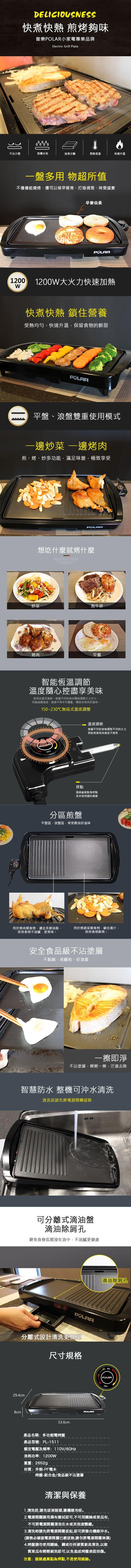 POLAR 普樂多功能電烤盤