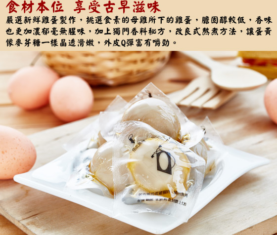 冰火山/溏心蛋/點心
