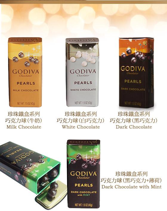 GODIVA/巧克力/珍珠鐵盒/巧克力球/巧克力豆/巧克力禮盒