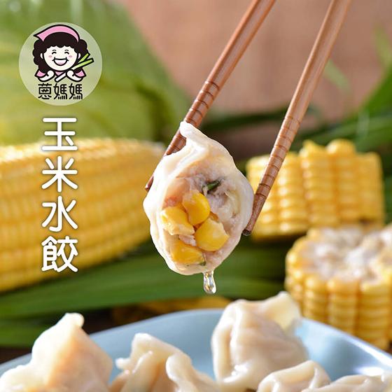 OEC蔥媽媽/手工/水餃