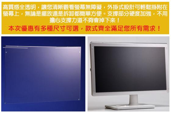 鏡片/防藍光/螢幕保護