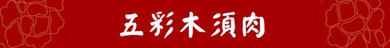 年菜/2018/預購/新春/村子口/森泉/干貝/佛跳牆/羊肉爐/加熱即食/鮑魚/獅子頭/海鮮羹/排骨/圍爐/米糕/醉蝦/臭豆腐/東坡肉/蘋果日報