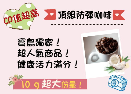寶島咖啡/防彈/濾掛/咖啡/耳掛/纖體咖啡/椰子油