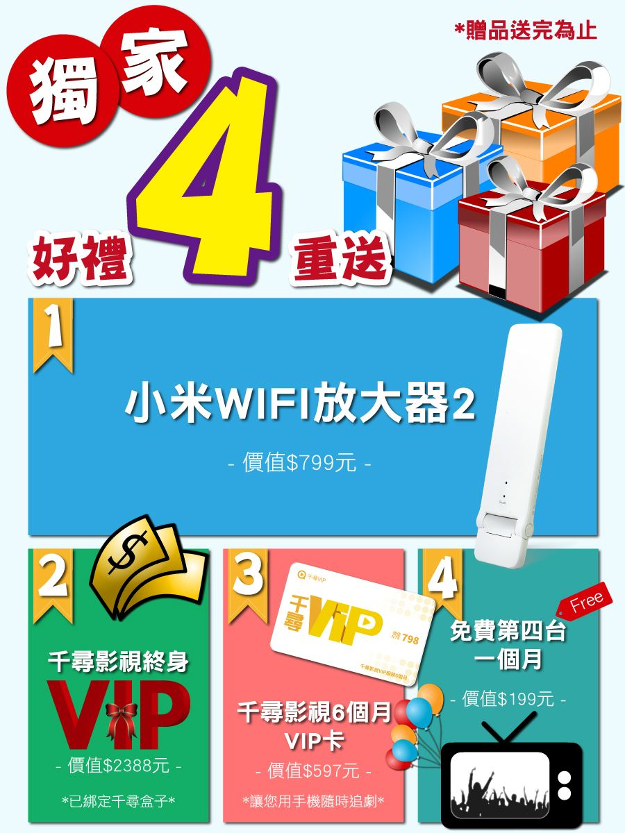 千尋 盒子 3 android 4k 電視 盒 完美 越獄 版
