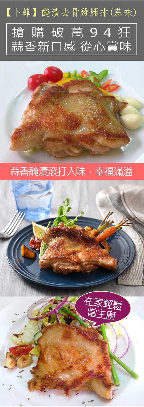 卜蜂食品/蒜香/去骨/雞腿排/里肌/嫩豬排/雞胸肉排/食材/中秋/烤肉/BBQ/燒烤/碳烤/火烤
