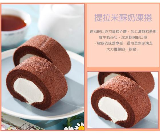 芋泥蛋糕/提拉米蘇/奶凍捲/聖保羅