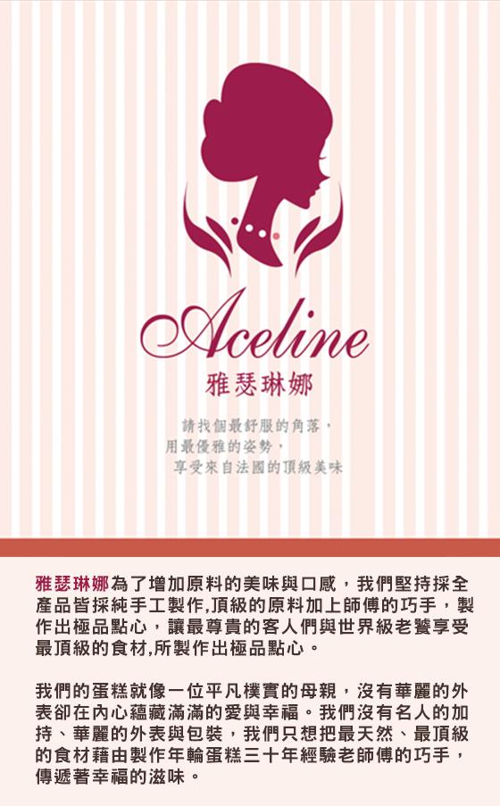 雅瑟琳娜/超人氣/團購/甜食/經典/原味/黃金/乳酪球/Jumbo box/家庭號/下午茶/咖啡