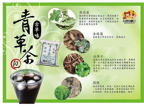 台灣小糧口/青草茶包/青草茶/青草茶包/茶包