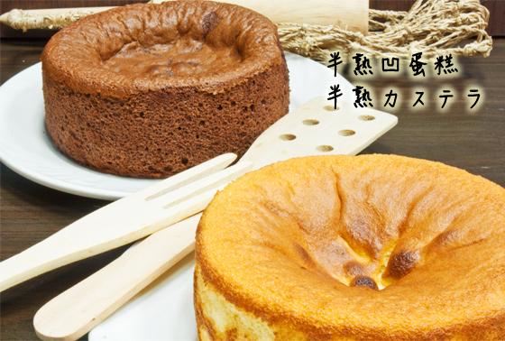 山田村一/半熟凹蛋糕