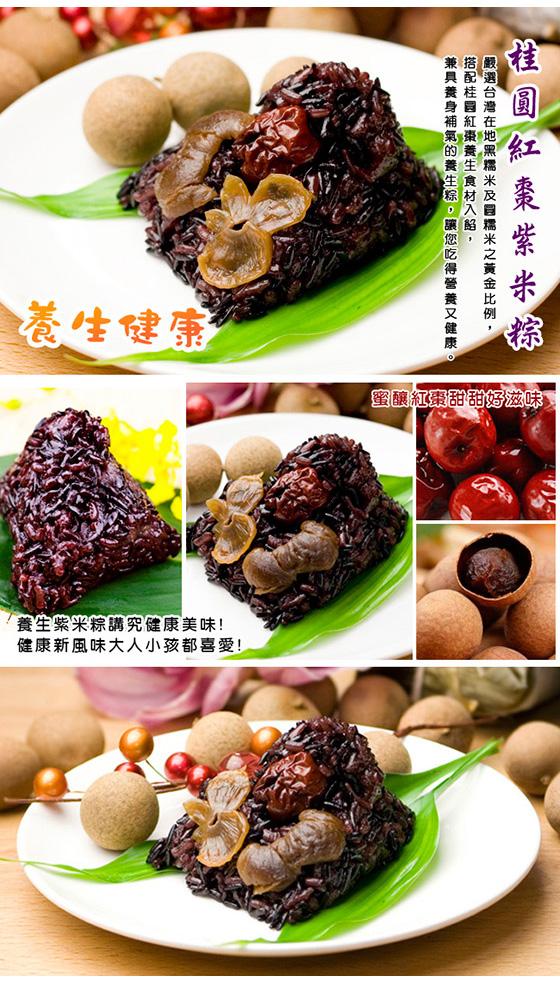 食尚達人/桂圓紅棗紫米粽/桂圓/紅棗/紫米粽/粽/甜粽/粽子
