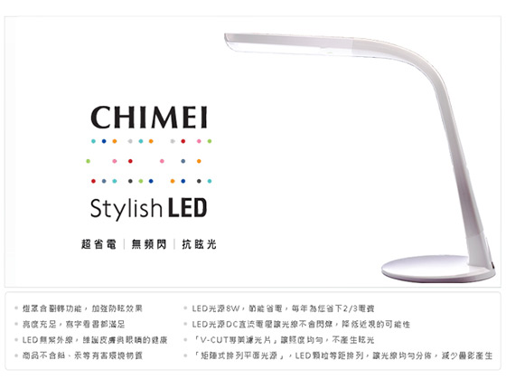 奇美CHIMEI/時尚LED護眼檯燈/ WING-10C1