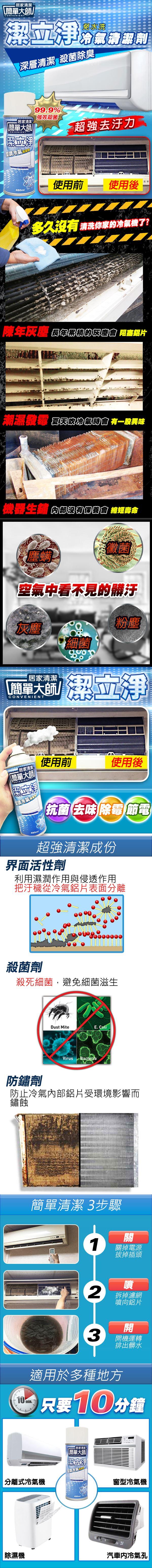 簡單大師潔立淨冷氣清潔劑