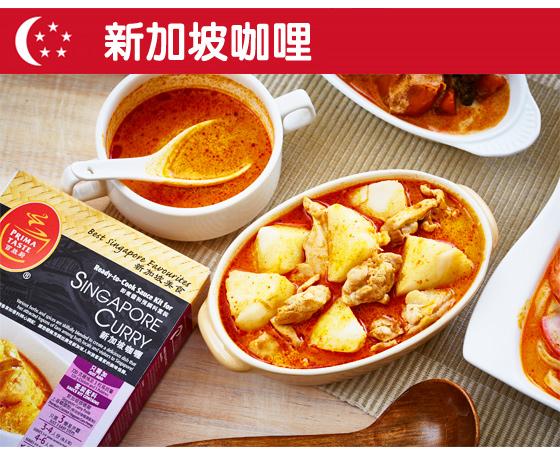 新加坡/百勝廚/調理包