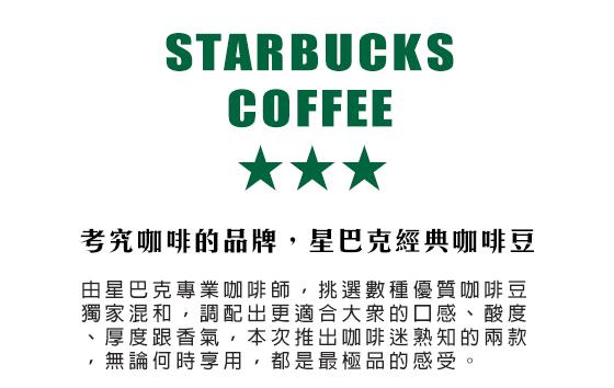全家/咖啡專區/派克/市場/咖啡豆/早餐/綜合/星巴克/STARBUCKS/辦公室/沖泡/黑咖啡/磨/手沖/下午茶/中度烘焙/咖啡粉