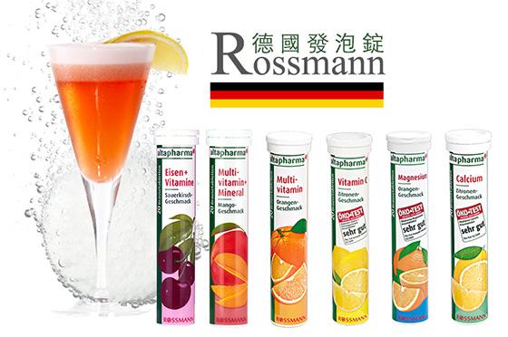 德國Rossmann發泡錠/Rossmann/發泡錠/維他命C/維他命/鐵