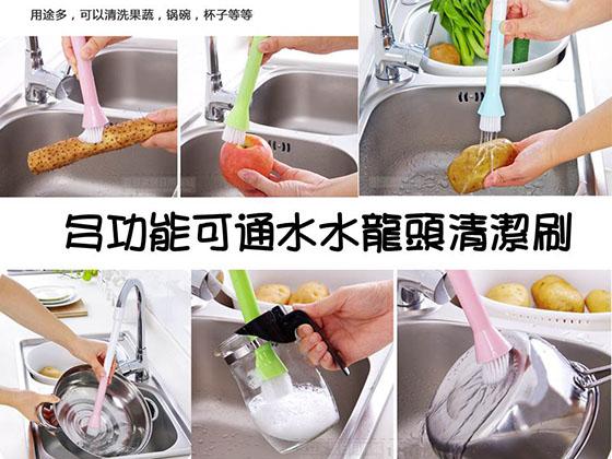 多功能/可通水/水龍頭/清潔刷
