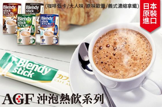 AGF/日本原裝進口/進口/飲品/ 沖泡熱飲/咖啡/沖泡/歐蕾/義式/熱飲/日本/上班族/提神
