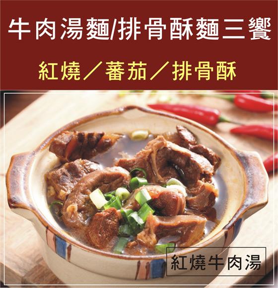 快樂大廚/牛肉麵/排骨麵/紅燒牛肉麵/番茄牛肉麵/古早排骨麵