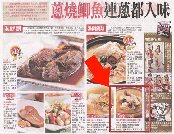 123養生雞湯雞湯包/十全雞湯/人蔘雞湯/百菇雞湯/猴頭菇雞湯/仙草雞雞湯