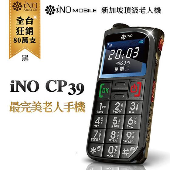 iNO/CP39/極簡風/老人御用手機/3G版/老人機/銀髮機/大字幕/大按鍵/大音量