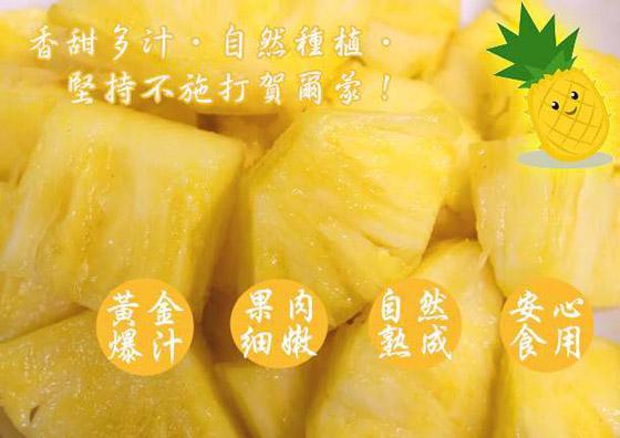 黃金蜜3系列爆汁金鑽17鳳梨/金鑽鳳梨/鳳梨
