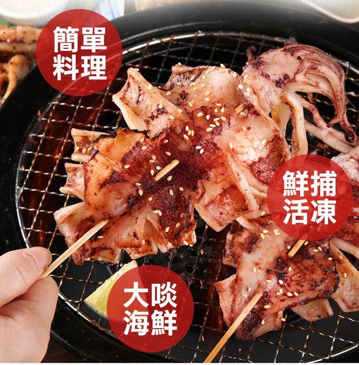 愛上新鮮/烤物/烤肉/中秋節/生鮮/食材/海鮮/東北角野生活凍透抽串/夯肉/燒烤/i3/fresh