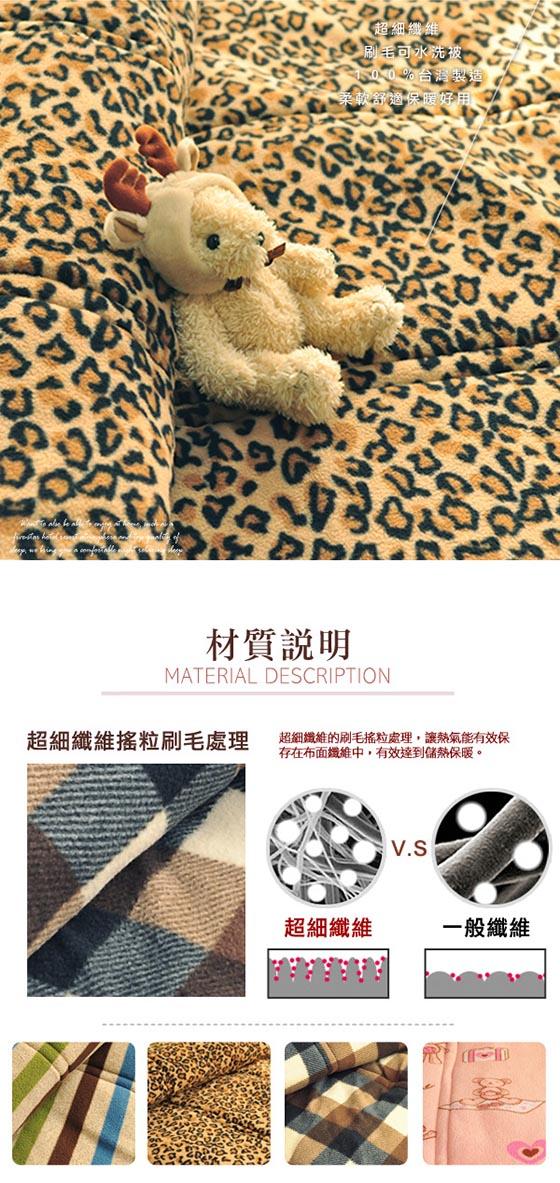 刷毛/搖粒絨/舖棉/暖暖被/可水洗被/刷毛被/搖粒絨被/舖棉被/暖被/被子/棉被