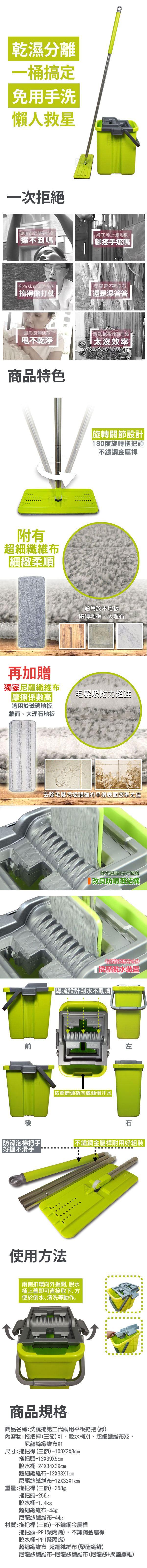 洗脫拖 第二代乾濕兩用雙槽平板拖(綠)