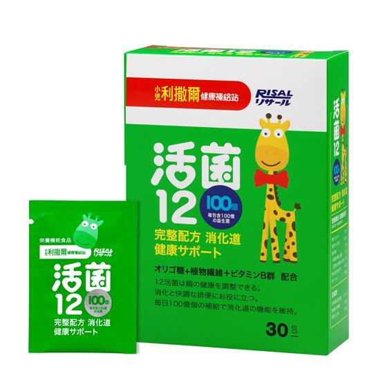 小兒利撒爾/健康補給站/活菌12/益生菌