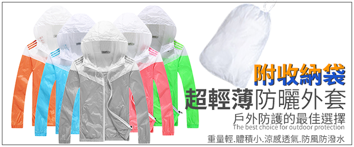 超輕薄防曬保暖連帽外套(情侶穿搭)易於收納