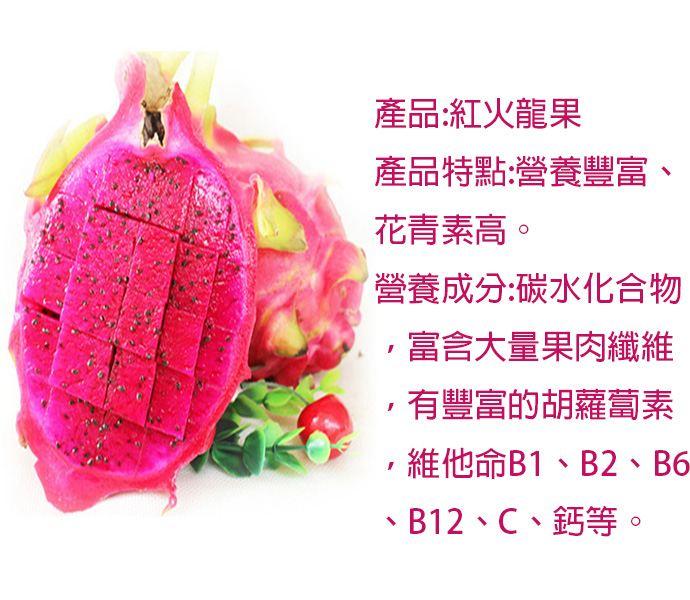 水果/果汁/彰化二林/產地/巨無霸/紅肉/火龍果/國產/在地/台灣/臺灣/果農/季節水果