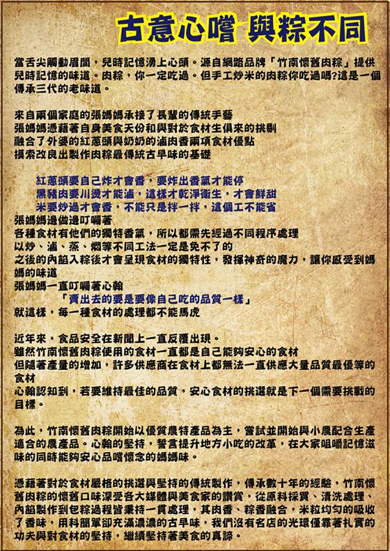年菜/蘋果日報/過年/家常菜/竹南懷舊/功夫菜/醉蝦/元寶/米糕/櫻花蝦/獅子頭/佛跳牆/甜湯