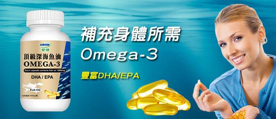 【愛之味生技】頂級深海魚油/愛之味/魚油/深海魚油/頂級魚油/DHA/EPA/OMEGA-3/OMEGA3