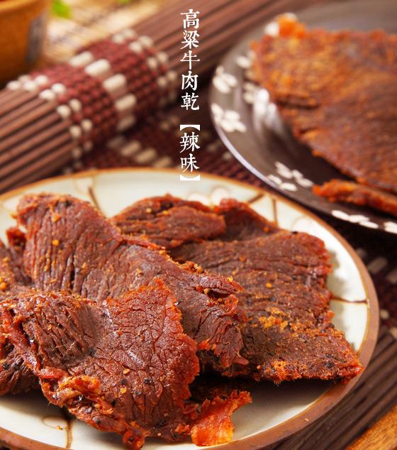 金門良金/高梁肉乾肉角/牛肉乾/牛肉角/豬肉乾/肉乾/肉角