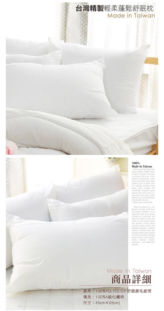 羽絨/立體/羽絨枕/枕頭/舒眠