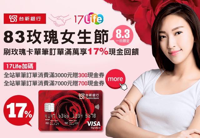 台新x17Life 玫瑰女生節,玫瑰卡單筆訂單滿萬17%現金回饋