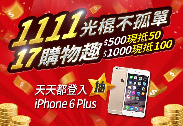 1111光棍節,一起購物不孤單!0元抽iPhone6Plus