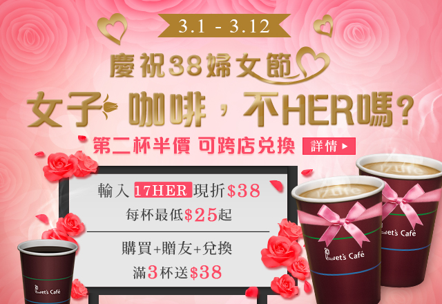慶祝38婦女節-女子 咖啡,不HER嗎?