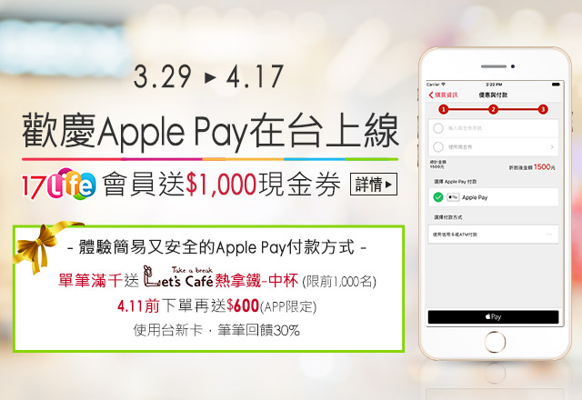 歡慶Apple Pay在台上線,送$1,000