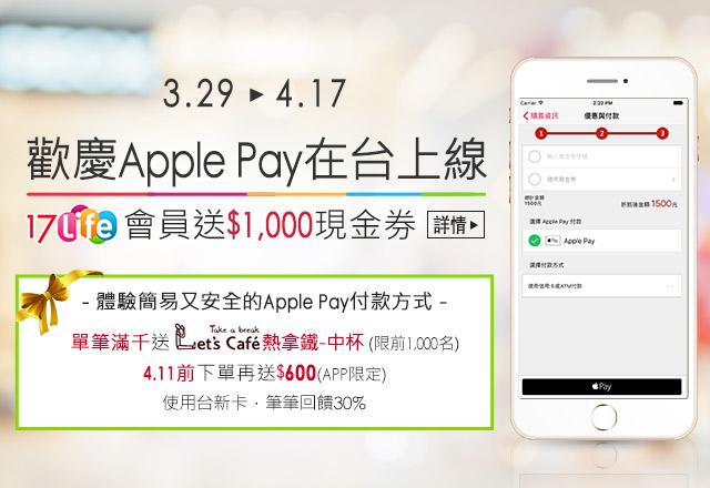 歡慶Apple Pay在台上線,送$1,000