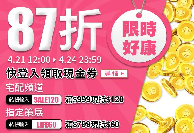 4.21-4.24現金券閃購享87折優惠