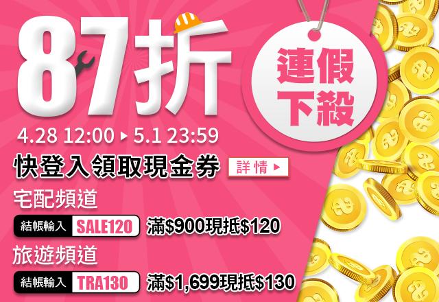 4.28-5.1現金券閃購享87折優惠