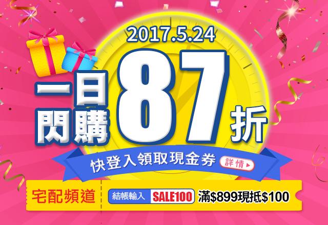 5.24現金券閃購享87折優惠