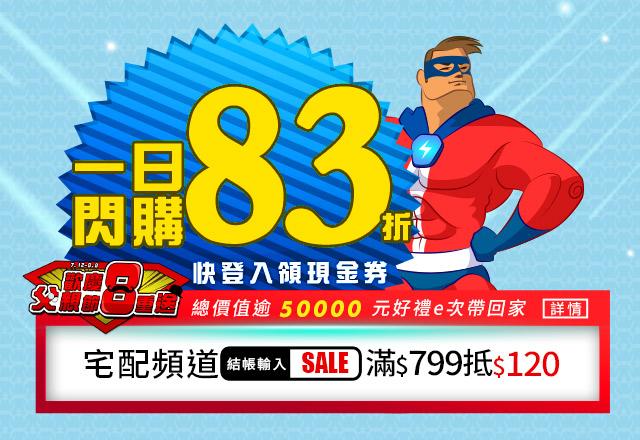 """一日閃購83折"""""""