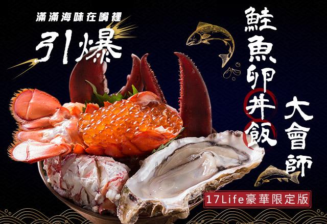 鮭魚卵丼飯大會師