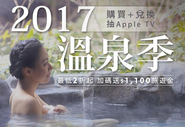 2017溫泉季