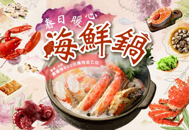 春日暖心海鮮鍋