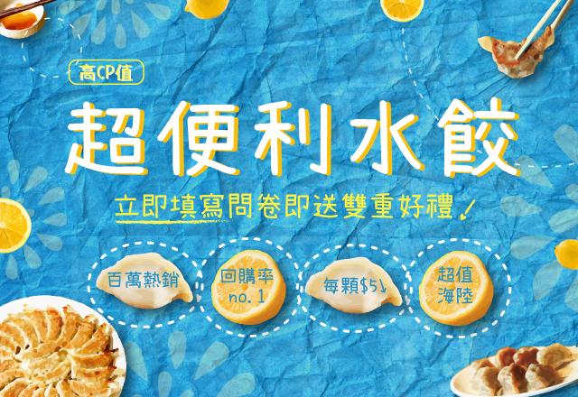 超便利高CP值水餃